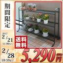 【あす楽】 山善(YAMAZEN) ガーデンマスター プランターラック 3段 (幅94-170cm) YPR-903 プランタースタンド フラワースタンド 花台 スチールラック 【送料無料】