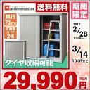 【あす楽】 山善(YAMAZEN) ガーデンマスター スチール収納庫(幅150奥行75高さ154)