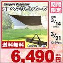 山善(YAMAZEN) キャンパーズコレクション UVヘキサゴンタープ(440×425) RXG-2UV(BE) タープ タープテント 日よけ アウトドア キャ...