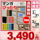 【あす楽】 山善(YAMAZEN) 2個セット 本棚 スリム 薄型 カラーボックス 幅60 4段 CMCR-9060*2 2個組 コミックラック …