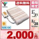 山善(YAMAZEN) 電気毛布 (敷毛布タテ140×ヨコ80cm) YMS-13 電気敷毛布 電気敷き毛布 電気ブランケット 電気ひざ掛け…