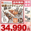 【あす楽】 山善(YAMAZEN) ガーデンマスター フォールディングガーデンテーブル&チェア(5点