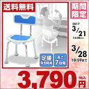 【あす楽】 山善(YAMAZEN) コンフォートシャワーチェア YS-7003SN バスチェア 風呂イス 風呂いす 風呂椅子 介護 背もたれ 背付 【送料無料】