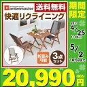 【あす楽】 山善(YAMAZEN) ガーデンマスター フォールディングガーデンテーブル&チェア(3点セット) MFT-88192&MFC-259(2脚) 木製 折りたたみ ガーデンファニチャーセット ガーデンテーブル 【送料無料】