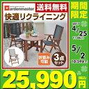 【あす楽】 山善(YAMAZEN) ガーデンマスター バタフライガーデンテーブル&チェア(3点セット) MFT-913BT/MFC-259D(2脚) 木製 折りたたみ ガーデンファニチャーセット ガーデンテーブル 【送料無料】