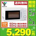 山善(YAMAZEN) 電子レンジ 17L ターンテーブル (50Hz/東日本・60Hz/西日本)