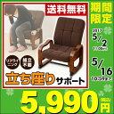 【あす楽】 山善(YAMAZEN) 座椅子 優しい座椅子 リクライニング SKC-56H(MBR)6