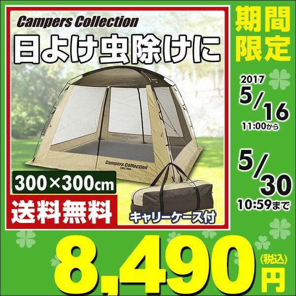 【あす楽】 山善(YAMAZEN) キャンパーズコレクション スクリーンハウス300 PS…...:e-kurashi:10001726
