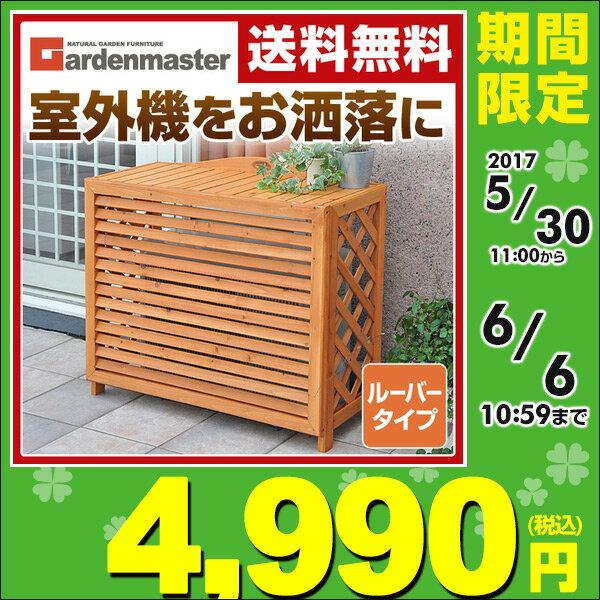 【あす楽】 山善(YAMAZEN) ガーデンマスター エアコン室外機カバー FLAC-90…...:e-kurashi:10000061