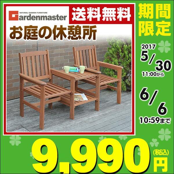 【あす楽】 山善(YAMAZEN) ガーデンマスター ラブチェアガーデンセット MFC-6…...:e-kurashi:10008270