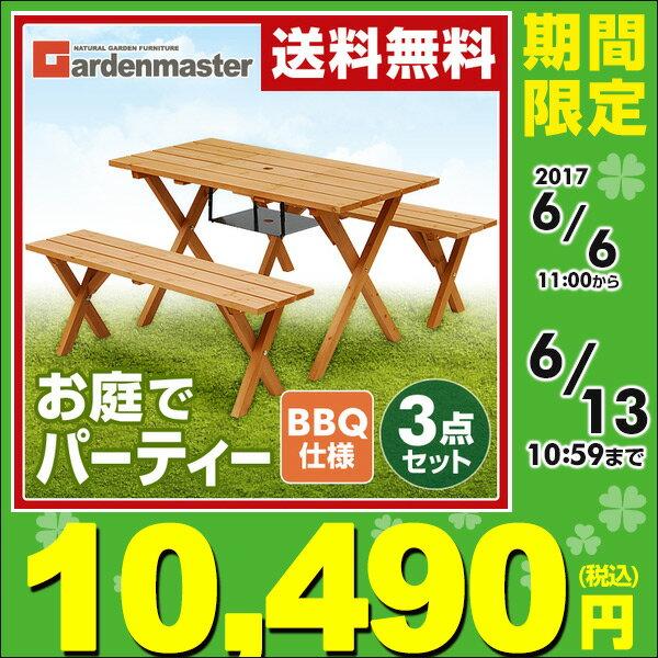 【あす楽】 山善(YAMAZEN) ガーデンマスター ピクニックガーデンテーブル&ベンチ(…...:e-kurashi:10001074