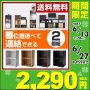 【あす楽】 山善(YAMAZEN) 2個組 棚位置選べる カラーボックス 2段 ...