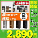 【あす楽】 山善(YAMAZEN) 2個組 棚位置選べる カラーボックス 3段 ...