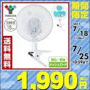 【あす楽】 山善(YAMAZEN) 18cmクリップ扇風機 YCS-C186 ミニ扇風機 せんぷうき クリップファン サーキュレーター 首振り おしゃれ【送料無料】