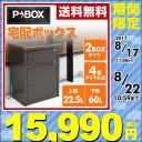 山善(YAMAZEN) 宅配ボックス 戸建て用 P-BOX(...