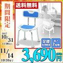 【あす楽】 山善(YAMAZEN) コンフォートシャワーチェア YS-7003SN バスチェア 風呂イ