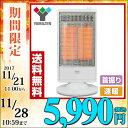 山善(YAMAZEN) 遠赤外線カーボンヒーター 速暖(900/450W 2段階切替式 首振り機能付