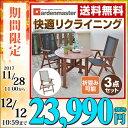 【あす楽】 山善(YAMAZEN) ガーデンマスター バタフライガーデンテーブル&チェア(3点