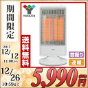 山善(YAMAZEN) 遠赤外線カーボンヒーター 速暖(900/450W 2段階切替式 首振り機能付) D