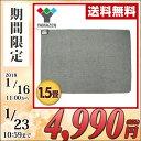 山善(YAMAZEN) 小さく折りたためる ホットカーペット本体(1.5畳タイプ) KU-S152 電気カーペット 床暖房カーペット 1.5畳 【送料無料】