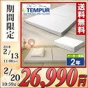 【あす楽】 テンピュール(TEMPUR) 正規品 低反発マッ...