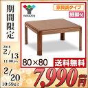 山善(YAMAZEN) 家具調こたつ 和洋風こたつ (80cm正方形)継脚付き WG-802H(MB...