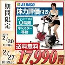 【3%OFFクーポン 2/26 9:59まで】 【あす楽】 アルインコ(ALINCO) エアロマグネティックバイク AF6200 エクササイズバイク フィットネスバイク【送料無料】