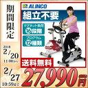 【あす楽】 アルインコ(ALINCO) プログラムバイク60...