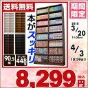 【あす楽】 山善(YAMAZEN) 本棚 本がすっきり オープンラック 幅90 CPB-1890J
