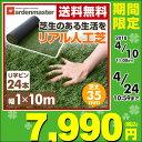 【あす楽】 山善(YAMAZEN) ガーデンマスター 人工芝 ロール 1m×10m U字固定ピン24本入