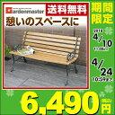 【あす楽】 山善(YAMAZEN) ガーデンマスター ガーデンベンチ(幅122) PB-10(NA) おしゃ