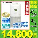 【あす楽】 メーカー1年保証 コロナ(CORONA) 除湿乾...