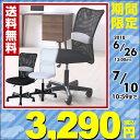 【あす楽】 山善(YAMAZEN) 爽快メッシュチェア EHL-50 チェア チェアー パソコンチェ