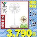 【あす楽】 山善(YAMAZEN) 30cmリビング扇風機 風量3段階 (マイコンスイッチ) メッシ