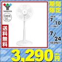 山善(YAMAZEN) 30cmリビング扇風機 風量3段階 (押しボタン)切タイマー付き YMT-S...