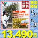 【あす楽】 山善(YAMAZEN) 10.8V 充電式 高枝ポールトリマー 高枝ヘッジトリマー LPH-