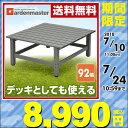 【あす楽】 山善(YAMAZEN) ガーデンマスター アルミデッキ縁台(幅92奥行92) AB-9090(M