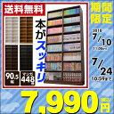 【あす楽】 山善(YAMAZEN) 本棚 本がすっきり オープンラック 幅90 CPB-1890J 大容量