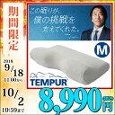 【あす楽】 テンピュール(TEMPUR) ミレニアム ネックピロー M 正規品 当社別注/ベージ