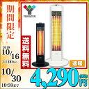 遠赤外線カーボンヒーター おしゃれ (600W) DCT-J...
