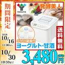 発酵食メーカー 発酵美人 (レシピブック付き) YXA-10...