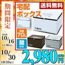 宅配ボックス P-BOX(ピーボ) 軽量 折りたたみ 70リットル 印鑑ポケット・盗難防止ワイヤー・