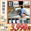 東京西川(西川産業) リバーシブル こたつ布団 105/12...