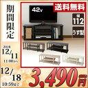テレビ台 幅112 YWTV-1130 テレビボード テレビ...