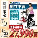 プログラムバイク6010 AFB6010 エクササイズバイク...