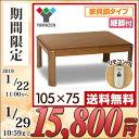 家具調こたつ 平面パネルヒーターこたつ (105×75cm ...