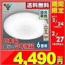 山善(YAMAZEN) LEDシーリングライト(6畳用) リモコン付 3200lm 無段階&単押し時10段階調光(常夜灯4段階)機能付 LC-C06ED LED...