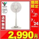 【あす楽】 山善(YAMAZEN) 30cmリビング扇風機 風量3段階切タイマー付き 押しボタンタイプ YMT-N301(W) 扇風機 リビングファン サーキ..