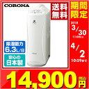【3%OFFクーポン 4/2 9:59まで】 メーカー1年保証コロナ(CORONA) 除湿乾燥機(木造7