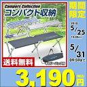 【あす楽】 山善(YAMAZEN) キャンパーズコレクション イーネクストベンチ EXT-B35 レ...